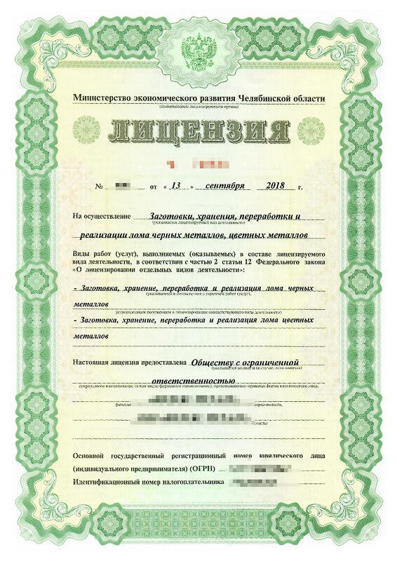 Как получить лицензию по работе с металлоломом черных и цветных металлов